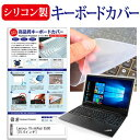 Lenovo ThinkPad E580 [15.6インチ] 機種で使える シリコン製キーボードカバー キーボード保護 メール便送料無料 母の日 プレゼント 実用的