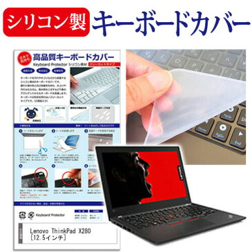 Lenovo ThinkPad X280 [12.5インチ] 機種で使える シリコン製キーボードカバー キーボード保護 メール便送料無料