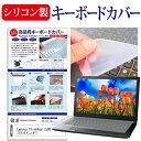 Lenovo ThinkPad L580 [15.6インチ] 機種で使える シリコン製キーボードカバー キーボード保護 メール便送料無料