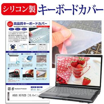 ASUS X570ZD [15.6インチ] 機種で使える シリコン製キーボードカバー キーボード保護 メール便送料無料 父の日 ギフト