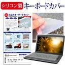 HP EliteBook 830 G6 [13.3インチ] 機種で使える シリコン製キーボードカバー キーボード保護 メール便送料無料