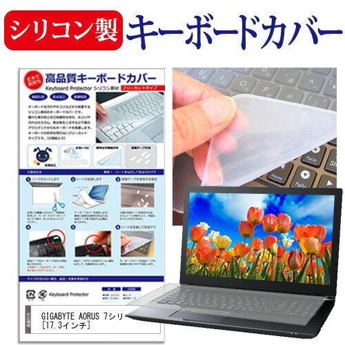 PCアクセサリー, ノートPC用キーボードカバー 15 5 GIGABYTE AORUS 7 17.3