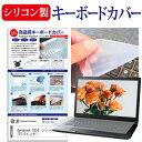 Dynabook dynabook PZ55 シリーズ [15.6インチ] 機種で使える シリコン製キーボードカバー キーボード保護 メール便送料無料