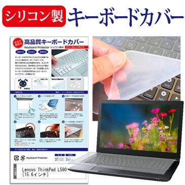 Lenovo ThinkPad L590 [15.6インチ] 機種で使える シリコン製キーボードカバー キーボード保護 メール便送料無料