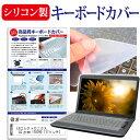 LGエレクトロニクス LG gram 17U790 [17インチ] 機種で使える シリコン製キーボードカバー キーボード保護 メール便送料無料