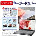 Lenovo ThinkPad X1 Nano 2020年版 [13インチ] 機種で使える シリコン製キーボードカバー キーボード保護 メール便送料無料 母の日 プレゼント 実用的
