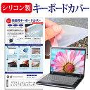 マウスコンピューター mouse K5 シリーズ [15.6インチ] 機種で使える シリコン製キーボードカバー キーボード保護 メール便送料無料 母の日 プレゼント 実用的