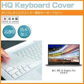 【メール便は送料無料】Dell XPS 13 Graphic Pro プラチナ[13.3インチ]キーボードカバー キーボード保護