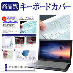 HP 15-r084TU [15.6インチ] キーボードカバー キーボード保護 メール便送料無料 父の日 ギフト