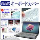 マウスコンピューター m-Book MB-Fシリーズ [15.6インチ] 機種で使える キーボードカバー キーボード保護 メール便送料無料