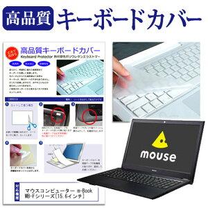 【メール便は送料無料】マウスコンピューターm-BookMB-Fシリーズ[15.6インチ]機種で使えるキーボードカバーキーボード保護