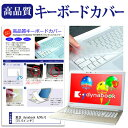 東芝 dynabook AZ45/G [15.6インチ] 機種で使える キーボードカバー キーボード保護 メール便送料無料