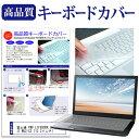 富士通 FMV LIFEBOOK UHシリーズ WU2/C2 [13.3インチ] 機種で使える キーボードカバー キーボード保護 メール便送料無料