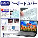 HP 15-db0000シリーズ [15.6インチ] 機種で使える キーボードカバー キーボード保護 メール便送料無料