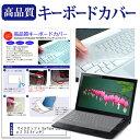 マイクロソフト Surface Laptop 2 [13.5インチ] 機種で使える キーボードカバー キーボード保護 メール便送料無料