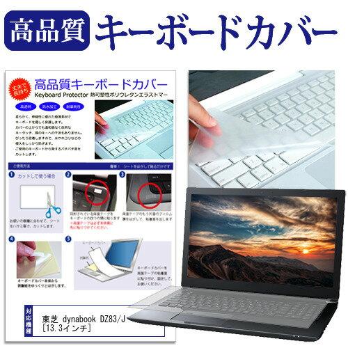 東芝 dynabook DZ83/J [13.3インチ] 機種で使える キーボードカバー キーボード保護 メール便送料無料