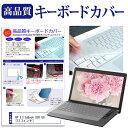 HP EliteBook 830 G6 [13.3インチ] 機種で使える キーボードカバー キーボード保護 メール便送料無料