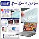 Lenovo ThinkPad L380 Yoga [13.3インチ] 機種で使える キーボードカバー キーボード保護 メール便送料無料