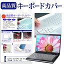 Lenovo ThinkPad E15 Gen 2 2020年版 [15.6インチ] 機種で使える キーボードカバー キーボード保護 メール便送料無料 母の日 プレゼント 実用的