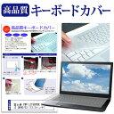 富士通 FMV LIFEBOOK UHシリーズ UH90/E3 [13.3インチ] 機種で使える キーボードカバー キーボード保護 メール便送料無料