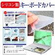 【メール便は送料無料】パナソニック Let's note S9 CF-S9LYYKDS[12.1インチ]キーボードカバー キーボード保護