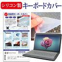 パナソニック Let's note SX2 CF-SX2 [12.1インチ] キーボードカバー キーボード保護 メール便送料無料
