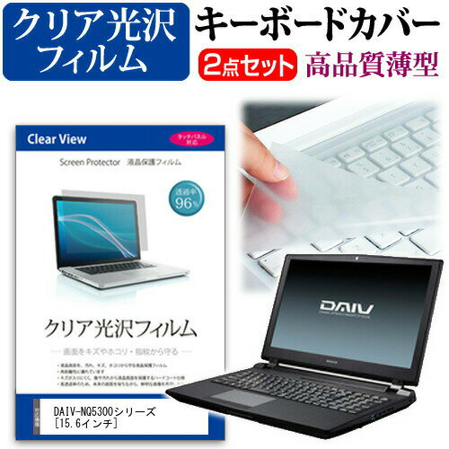 PCアクセサリー, ノートPC用キーボードカバー  DAIV-NQ530015.696