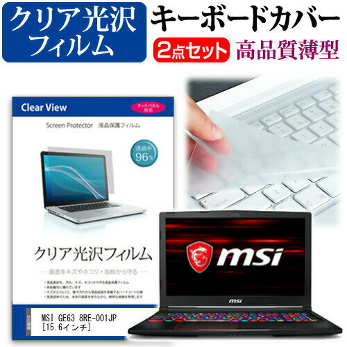 PCアクセサリー, ノートPC用キーボードカバー 15 5 MSI GE63 8RE-001JP 15.6 96