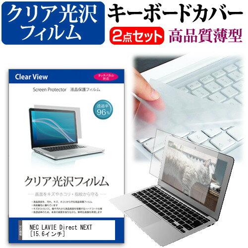 PCアクセサリー, ノートPC用キーボードカバー NEC LAVIE Direct NEXT 15.6 96