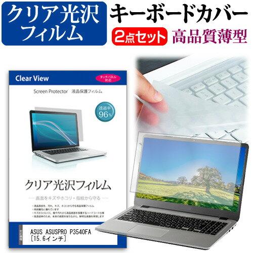 PCアクセサリー, ノートPC用キーボードカバー ASUS ASUSPRO P3540FA 15.6 96