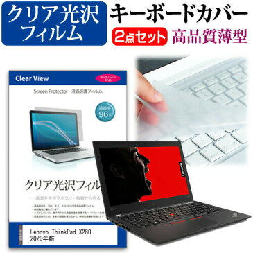 Lenovo ThinkPad X280 2020年版 [12.5インチ] 機種で使える 透過率96% クリア光沢 液晶保護フィルム と キーボードカバー セット メール便送料無料