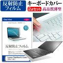 ThinkPad X1 Carbon 反射防止 液晶保護フィルム