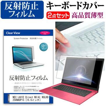 NEC LAVIE Direct NS (A) [15.6インチ] 機種で使える 反射防止 ノングレア 液晶保護フィルム と キーボードカバー セット メール便送料無料