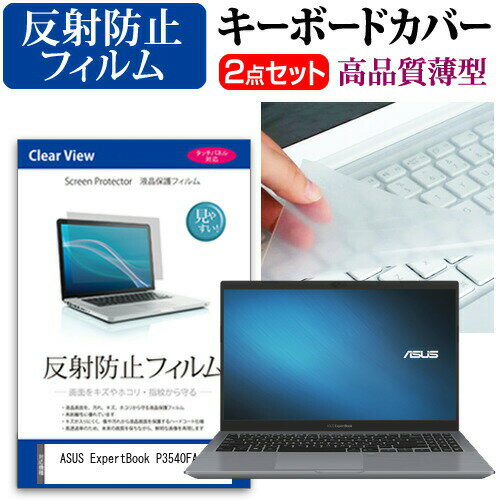 PCアクセサリー, ノートPC用キーボードカバー ASUS ExpertBook P3540FA 15.6