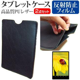 LG電子Qua tab PZ au[10.1英寸]反射防止無眩光液晶屏保護膜和平板電腦情况安排箱蓋保護膜