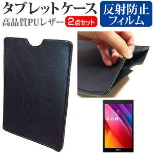 ASUSZenPad7.0Z370C-BK16[7インチ]で使える【目に優しい反射防止(ノングレア)液晶保護フィルムとタブレットケースのセット】