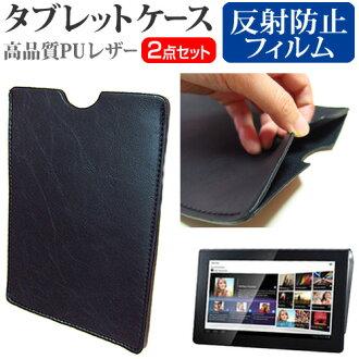 Sony Tablet S系列SGPT112JP/S[9.4英寸]反射防止無眩光液晶屏保護膜和平板電腦情况安排箱蓋保護膜