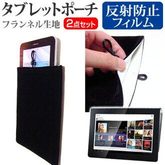 Sony Tablet S系列SGPT113JP/S[9.4英寸]反射防止無眩光液晶保護和平板電腦情况門安排箱蓋保護膜