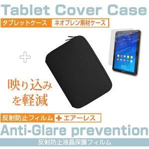 ASUSZenPad7.0Z370C-BK16[7インチ]で使える【目に優しい反射防止(ノングレア)液晶保護フィルムと低反発素材タブレットケースのセット】