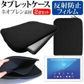【メール便は送料無料】SONY Xperia Z4 Tablet Wi-Fiモデル SGP712JP/B[10.1インチ]反射防止 ノングレア 液晶保護フィルム と ネオプレン素材 タブレットケース セット ケース カバー 保護フィルム