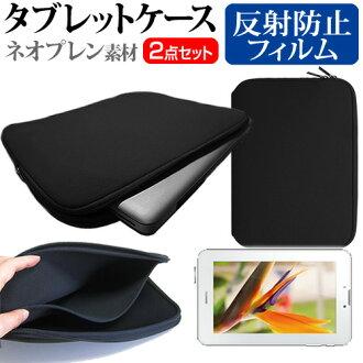 Huawei MediaPad 7 Youth[7英寸]反射防止無眩光液晶屏保護膜和低反論材料平板電腦情况安排箱蓋保護膜