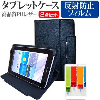 LG電子Qua tab PZ au[10.1英寸]反射防止無眩光液晶屏保護膜和有枱燈功能的平板電腦情况安排箱蓋保護膜
