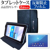 【メール便は送料無料】SONY Xperia Z4 Tablet Wi-Fiモデル SGP712JP/W[10.1インチ]反射防止 ノングレア 液晶保護フィルム と スタンド機能付き タブレットケース セット ケース カバー 保護フィルム