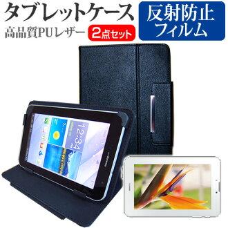 Huawei MediaPad 7 Youth[7英寸]反射防止無眩光液晶屏保護膜和有枱燈功能的平板電腦情况安排箱蓋保護膜