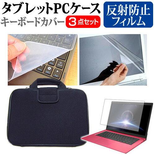 東芝dynabookR734 13.3インチ 反射防止ノングレア液晶保護フィルムと衝撃吸収タブレットPCケースセットケースカバー