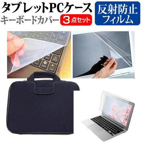 富士通FMVLIFEBOOKUHシリーズWU2/E3 13.3インチ 機種で使える反射防止ノングレア液晶保護フィルムと衝撃吸収タ