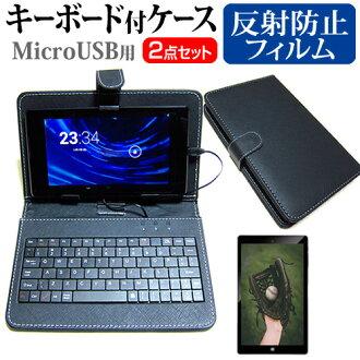 LG電子Qua tab PZ au[10.1英寸]反射防止無眩光液晶屏保護膜和有鍵盤功能的平板電腦情况安排箱蓋保護膜