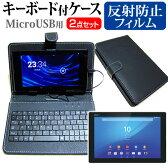 【メール便は送料無料】SONY Xperia Z4 Tablet Wi-Fiモデル SGP712JP/B[10.1インチ]反射防止 ノングレア 液晶保護フィルム と キーボード機能付き タブレットケース セット ケース カバー 保護フィルム