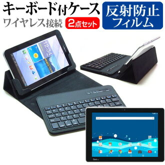LG電子Qua tab PZ au[10.1英寸]反射防止無眩光液晶屏保護膜和有無線鍵盤功能的平板電腦情况bluetooth型安排箱蓋保護膜無線