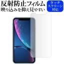apple iPhone XR専用 反射防止 ノングレア 液